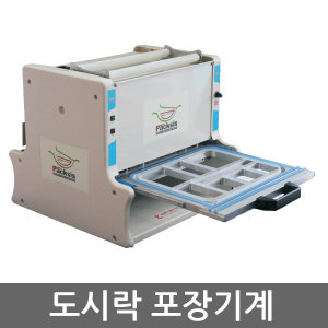MS3 도시락포장기/도시락포장기계/단체도시락포장