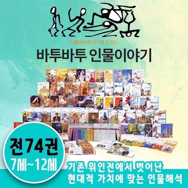 (정품) 웅진 바투바투 인물이야기 (전74종) | 최신간 | 웅진 | 사회 역사 | 진열상품 새책수준