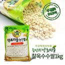 무공해청정지역 찰옥수수쌀 1kg 국산 100% 옥수수거피