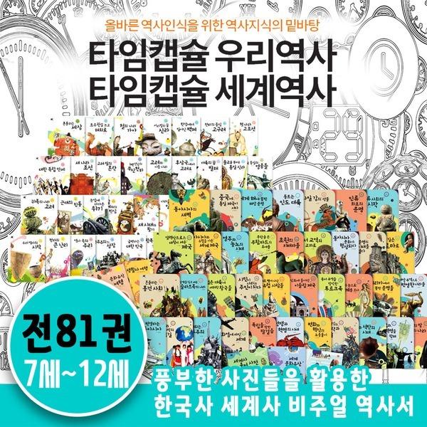 (정품) 타임캡슐 우리역사 세계역사 세트 (전81권)   최신간   웅진   사회 역사   미개봉새책