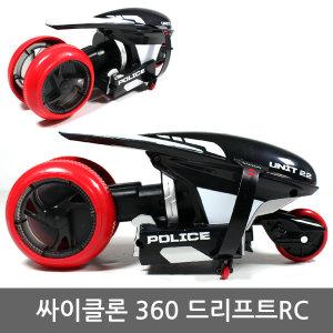 마이스토 싸이클론 360도회전RC카 무선자동차 장난감