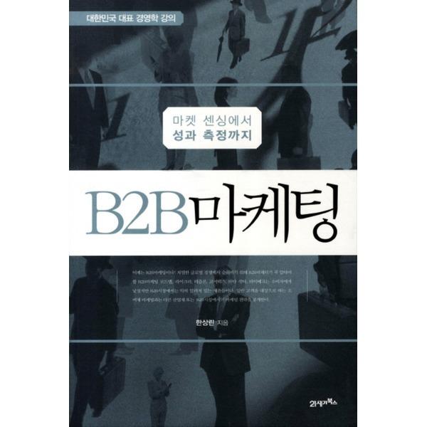 21세기북스 B2B 마케팅