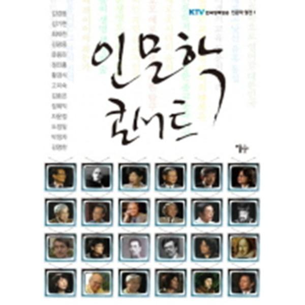 이숲 인문학 콘서트 (KTV 한국정책방송 인문학 열전 1)