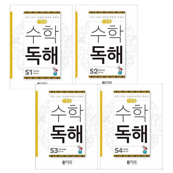 씨투엠 수학독해 S단계 세트 (전4권) 서술형 문장제 학습지