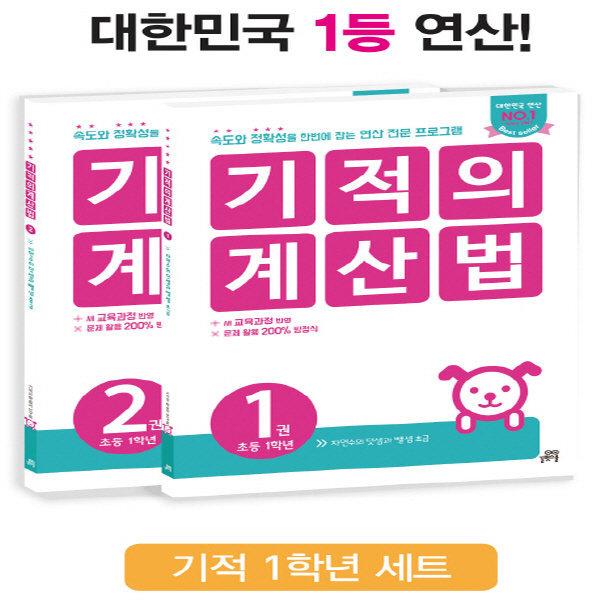 개정판 특별가 길벗스쿨 기적의  계산법 초등 1학년 세트 (1-2권) (2018)
