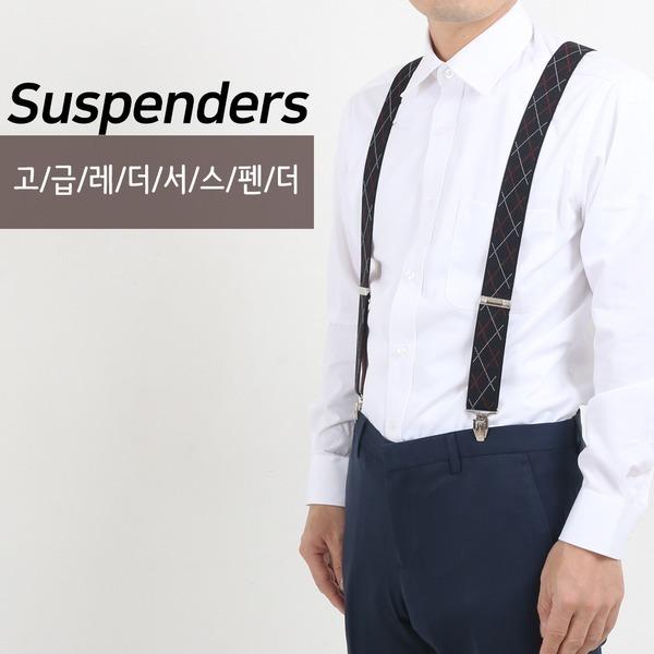 남자 프리미엄 서스펜더/남성멜빵/신사멜빵