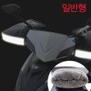 오토바이방한용품핸들토시방수기모워머장갑일반형