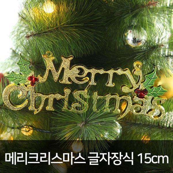 메리 크리스마스 글자 로고 장식 /골드 14cm