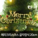 메리 크리스마스 글자 로고 장식 /골드 20cm