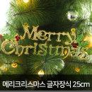 메리 크리스마스 글자 로고 장식 /골드 25cm