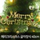 메리 크리스마스 글자 로고 장식 /골드 40cm