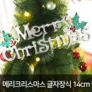 메리 크리스마스 글자 로고 장식 /실버 14cm