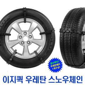 이지퀵 우레탄 스노우체인 1P/우레탄체인/자동차체인