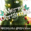 메리 크리스마스 글자 로고 장식 /실버 50cm