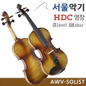 영창 AWV-SOLIST 전문가수제형 입문용 연습용바이올린