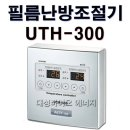 UTH-300 센서포함  온도조절기 타업체 AS가능