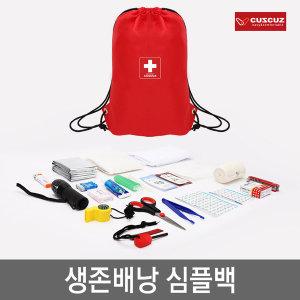 생존배낭 심플백 재해 지진 대비품품 키트
