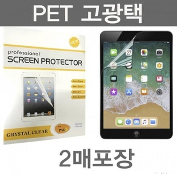 태블릿 강화필름 PET(2매입)/T380/T385/갤럭시탭 A2 S
