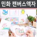 캔버스 천 액자 밑 그림 색칠 놀이 꾸미기 단체 수업