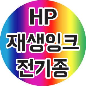HP잉크모음전 63 61 901 60 21 22 56 57 94 95 74 75