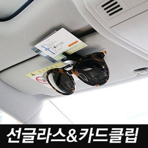 차량용 선글라스 안경걸이 클립 카드포켓 자동차용품