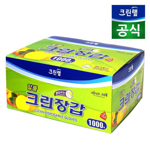 cleanwrap 크린랩 알뜰 크린장갑 (1000매) /비닐장갑