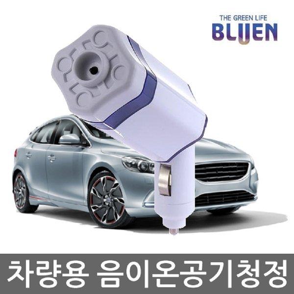 자동차용 음이온 발생기 차량용 공기청정기 BN-505