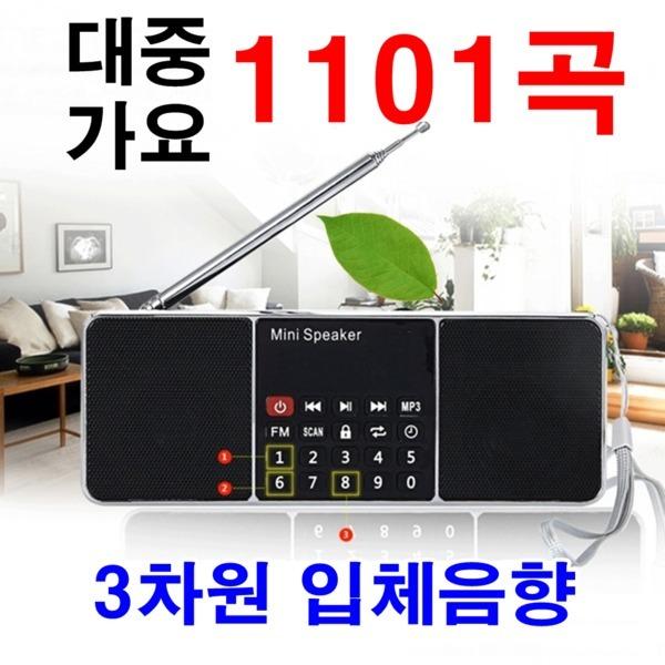 1100곡 노래칩 휴대용 MP3 라디오 효도선물 트로트 칩