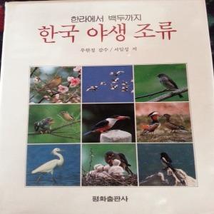 한국 야생조류/서일성.평화.1993
