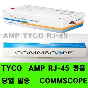 AMP RJ-45 컨넥터 TYCO AMP8P8C인터넷선/랜/COMMSCOPE
