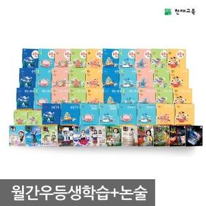 2019년 NEW 월간우등생학습+논술 1년 정기구독