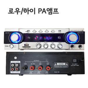 미니스테레오 앰프 매장 카페 PC용 뮤직용엠프