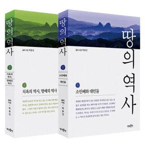 스마트펜증정 / 땅의 역사 세트(전2권) / 상상출판사