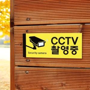 CCTV표지판 촬영중표찰 CCTV녹화중표시판 설치안내문