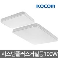 코콤 LED 플러스 거실등100W/거실등/조명전등/거실등