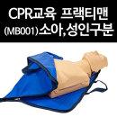 CPR인형 프랙티맨 심폐소생술 마네킹- 소아/성인구분