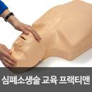 프랙티맨 CRP 심폐소생술 마네킹 MB001-소아/성인설정