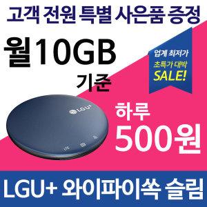 LGU+와이파이쏙 슬림(IML-C5000W)이동식와이파이 에그