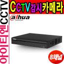 다후아 XVR-5108HS-X 8채널 녹화기 CVI/AHD/TVI/SD