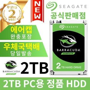 2TB BarraCuda ST2000DM008 하드디스크 HDD 신모델