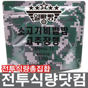 전투식량닷컴/50종/일빵빵비빔밥/불로더온/참미맛비상