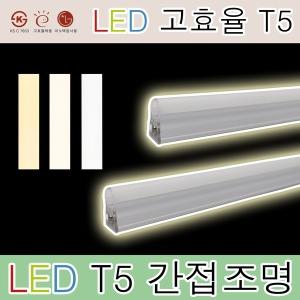 고효율 LED T5 간접조명 슬림형광등 진열장 인테리어