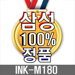 (삼성잉크) INK-M180 검정