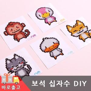 보석 십자수 어린이 비즈 공예 DIY 돌봄교실 캐릭터 수