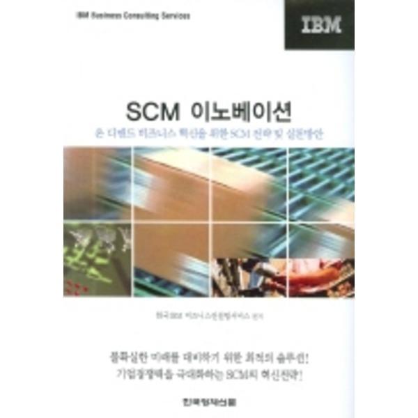 한국경제신문사 SCM 이노베이션 (양장본)