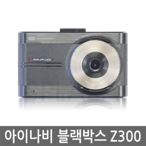 블랙박스 Z300 16GB/FullHD-HD 2채널/장착할인쿠폰