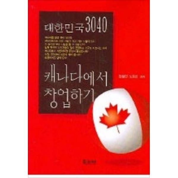 북카페 대한민국 3040 캐나다에서 창업하기