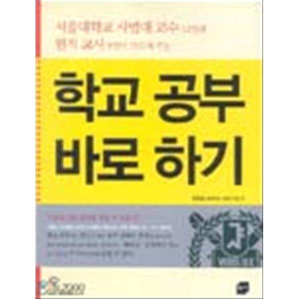 황금가지 학교 공부 바로 하기 - 서울대학교 사범대 교수 12인과 현직 교사 3인이 가르쳐 주는