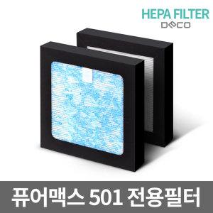 데코 차량용공기청정기 퓨어맥스 PM501 전용 헤파필터