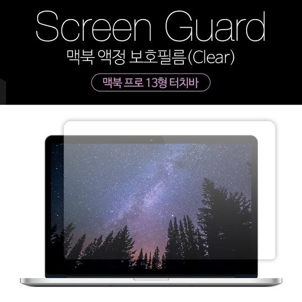 맥북 프로 13형 터치바 액정 보호필름 스크린 가이드